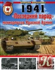 """Книга Книга 1941: """"Последний парад"""" мехкорпусов Красной Армии"""