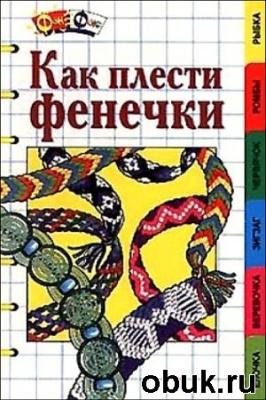 Книга Как плести фенечки!