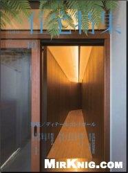 Журнал Jutakutokushu №10 2012