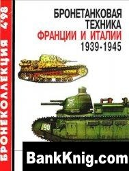 Бронеколлекция № 1998-04 (019). Бронетанковая техника Франции и Италии 1939-1945 pdf 10,1Мб