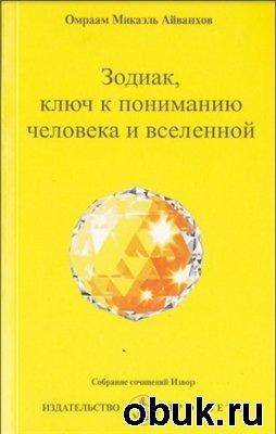 Книга Зодиак,ключ к пониманию человека и вселенной