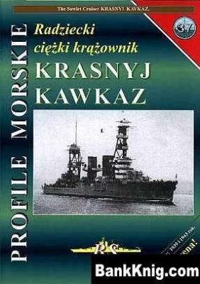 Книга Radziecki ciezki krazownik Krasnyj Kawkaz pdf (300 dpi) 2480x3425 hq 33,3Мб