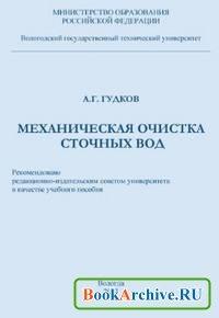 Книга Механическая очистка сточных вод.