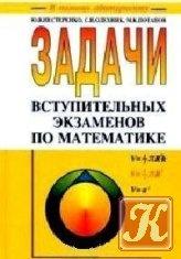 Книга Задачи вступительных экзаменов по математике