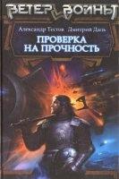Книга Александр Тестов, Дмитрий Даль - Проверка на прочность rtf, fb2 / rar 10,49Мб