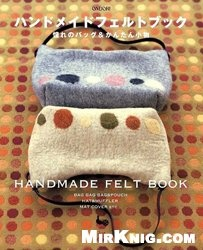 Ondori. Handmade felt book.