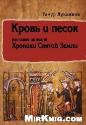 Книга Кровь и песок (сборник)