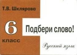 Сборник самостоятельных работ «Подбери слово!», 6 класс