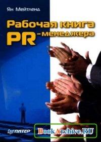 Книга Рабочая книга PR-менеджера.