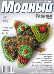 Журнал Модный журнал. Бисер № 3 2012