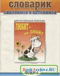 Книга Словарик синонимов и антонимов русского языка.