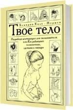 Книга Твое тело. Подробная инструкция для пользователя