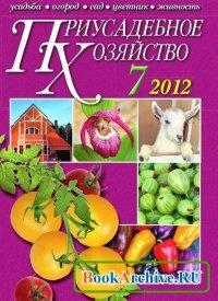 Журнал Приусадебное хозяйство №7 (июль 2012).