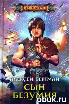 Книга Алексей Бергман - Сын безумия
