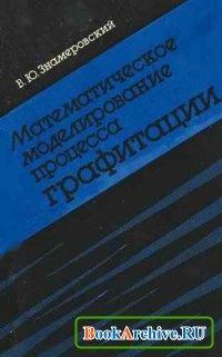Книга Математическое моделирование процесса графитации.