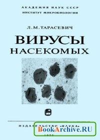 Книга Вирусы насекомых.