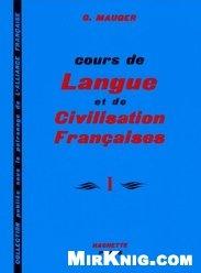 Книга Cours De Langue Et De Civilisation Française