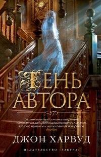 Книга Тень автора