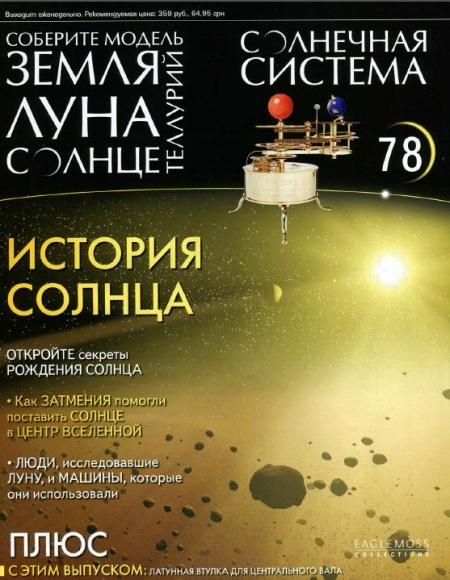 Книга Журнал: Солнечная система №78 (2014)