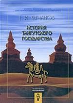 Книга История тангутского государства