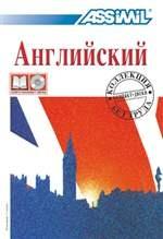 Курс Ассимиль по английскому для русскоговорящих