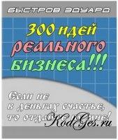 Книга 300 идей реального бизнеса