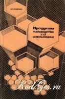 Книга Продукты пчеловодства и их использование