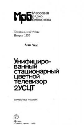 Книга Унифицированный стационарный цветной телевизор  2УСЦТ