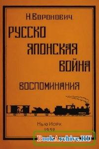 Книга Русско-Японская война. Воспоминания.