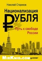 Национализация рубля Путь к свободе России