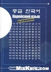 Книга Корейский язык. Курс для продолжающих