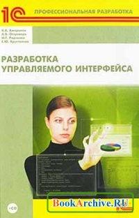 Книга Разработка управляемого интерфейса.
