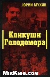 Книга Кликуши голодомора