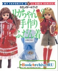 Журнал My favorite doll book Licca chan №2.