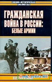 Гражданская война в России: Белые армии.