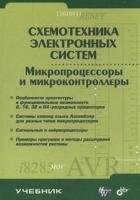 Книга Схемотехника электронных систем. Микропроцессоры и микроконтроллеры