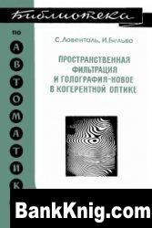Книга Пространственная фильтрация и голография — новое в когерентной оптике