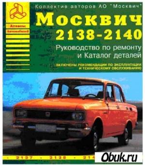 Книга Москвич 2138-2140 Руководство по ремонту и каталог деталей