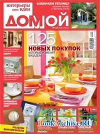 Журнал Домой. Интерьеры плюс идеи №5 (май 2011).