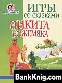 Книга Игры со сказками. Никита Кожемяка. Для детей 4-6 лет