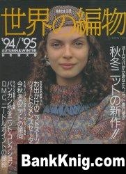 Журнал Let's Knit Series Autumn & Winter 1994-1995