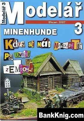 Журнал Modelar 2007 No 3