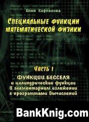Книга Специальные функции математической физики. Том 1