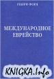 Книга Международное еврейство