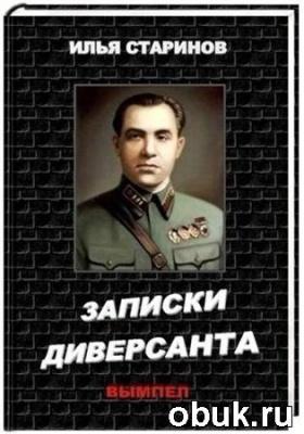 Книга Старинов Илья - Записки диверсанта