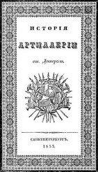 Книга История артиллерии от ее происхождения до 1822 года