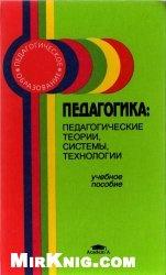 Книга Педагогика: педагогические теории, системы, технологии