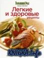 Книга Легкие и здоровые рецепты. 115 вкусных закусок, супов, основных блюд,..
