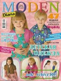 Журнал Diana Moden №1 2010 (Детская одежда)