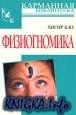 Книга Физиогномика